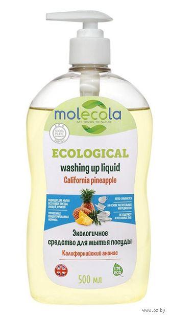 "Средство для мытья посуды ""Калифорнийский ананас"" (500 мл) — фото, картинка"