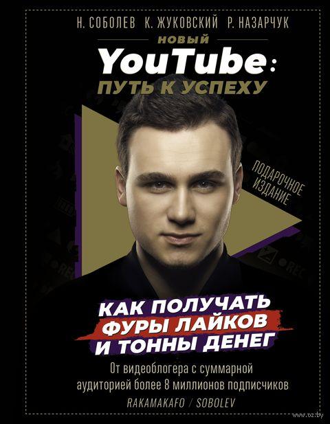 Новый YouTube. Путь к успеху. Как получать фуры лайков и тонны денег — фото, картинка