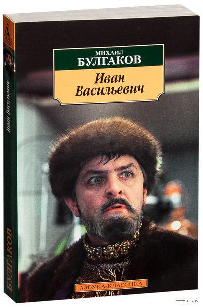 Иван Васильевич. Михаил Булгаков