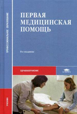 Первая медицинская помощь. Петр Глыбочко