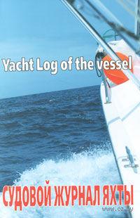 Судовой журнал яхты