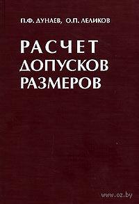 Расчет допусков размеров. Петр Дунаев, Олег Леликов