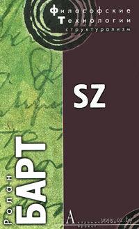 S/Z. Ролан Барт