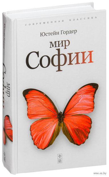 Мир Софии. Юстейн Гордер