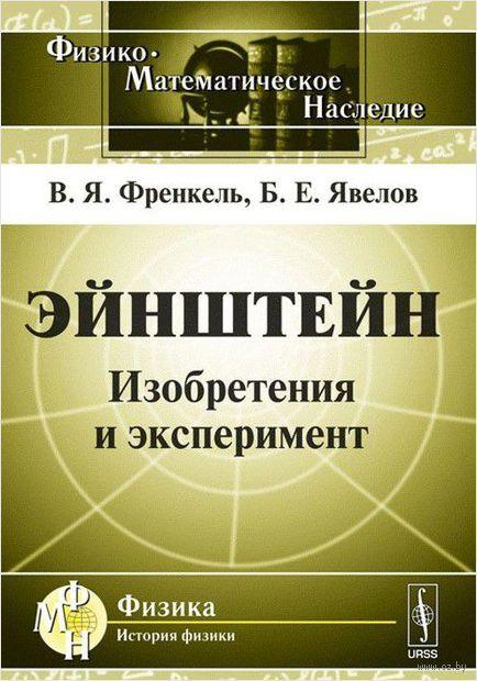Эйнштейн: Изобретения и эксперимент (м) — фото, картинка