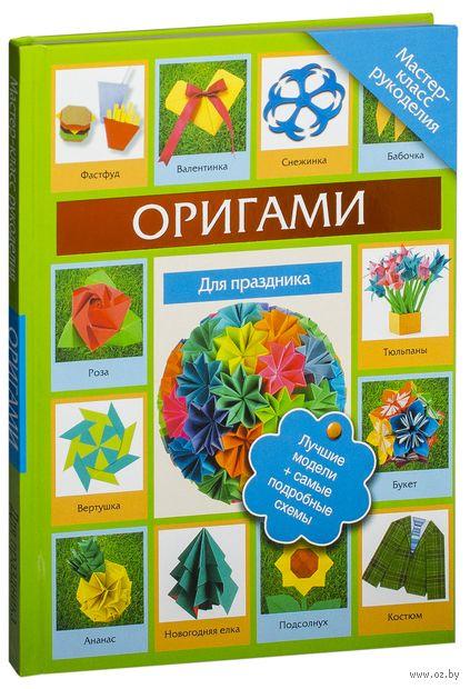 Оригами для праздника — фото, картинка