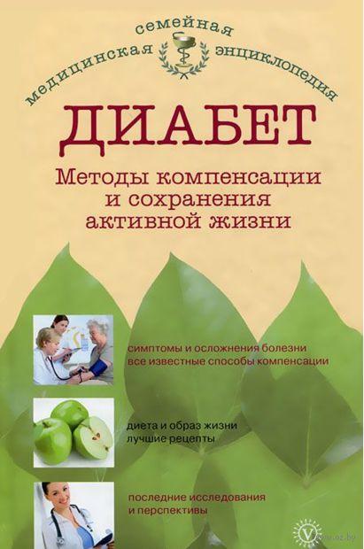 Диабет. Методы компенсации и сохранения активной жизни. Наталья Данилова