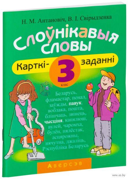 Слоўнікавыя словы. 3 клас. Карткі-заданні