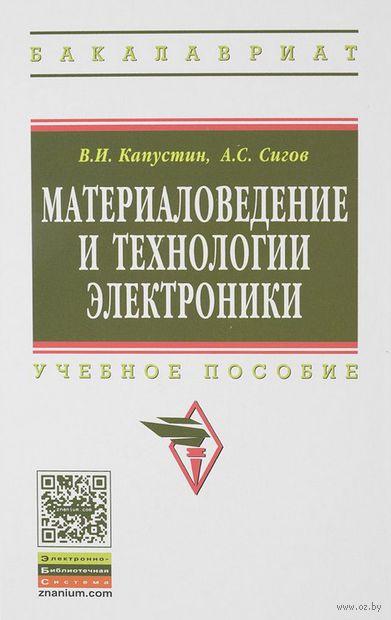 Материаловедение и технологии электроники. В. Капустин, А. Сигов