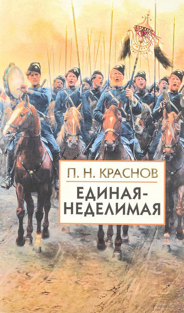 Единая-Неделимая. Петр Краснов