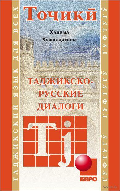 Таджикско-русские диалоги — фото, картинка