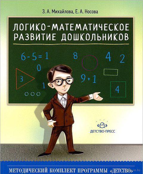 Логико-математическое развитие дошкольников. Е. Носова, Зинаида Михайлова