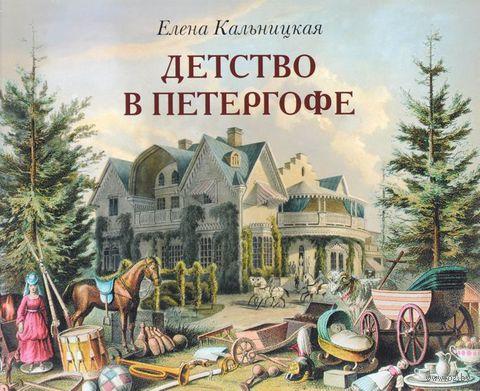 Детство в Петергофе. Елена Кальницкая
