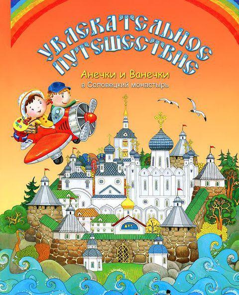 Увлекательное путешествие Анечки и Ванечки в Соловецкий монастырь. Наталья Климова