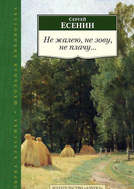 Не жалею, не зову, не плачу.... Сергей Есенин