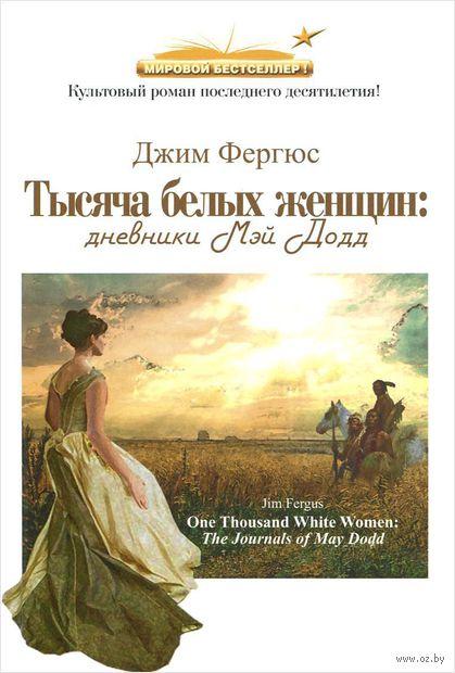 1000 белых женщин. Дневники Мэй Додд. Джим Фергюс