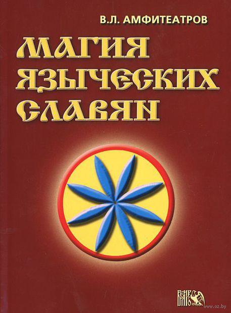 Магия языческих славян. Владимир Амфитеатров