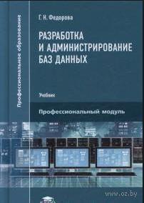 Разработка и администрирование баз данных. Г. Федорова