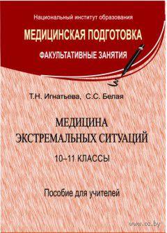 Медицина экстремальных ситуаций, 10-11 классы. Т. Игнатьева