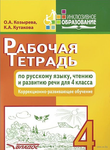 Рабочая тетрадь по русскому языку, чтению и развитию речи. 4 класс. Клара Кутакова , Ольга Козырева