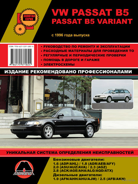 VW Passat B5 / Passat B5 Variant с 1996 г. Руководство по ремонту и эксплуатации