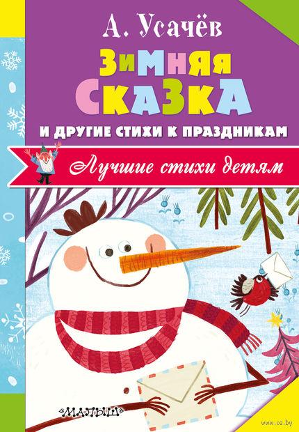 Зимняя сказка и другие стихи к праздникам — фото, картинка