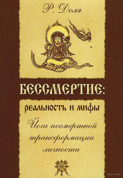 Бессмертие. Реальность и мифы. Йога посмертной трансформации личности (м) — фото, картинка