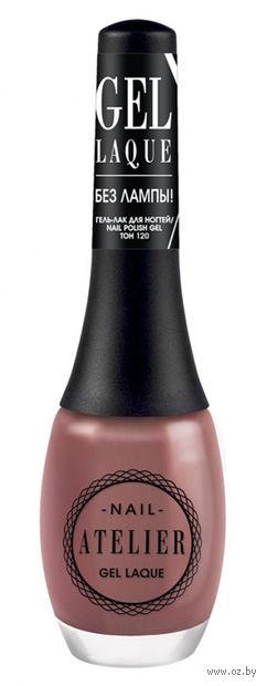 """Гель-лак для ногтей """"Nail Atelier"""" (тон: 120, бледно-коричневый)"""
