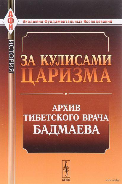 За кулисами царизма. Архив тибетского врача Бадмаева (м) — фото, картинка
