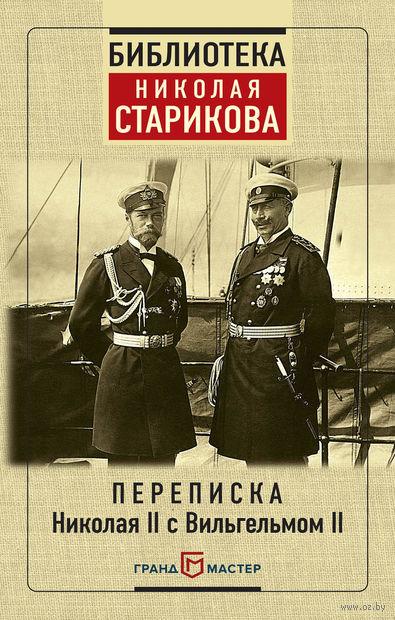 Переписка Николая II с Вильгельмом II — фото, картинка