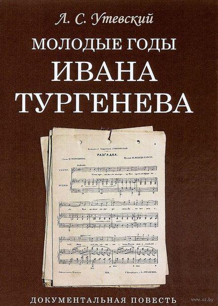 Молодые годы Ивана Тургенева. Документальная повесть — фото, картинка