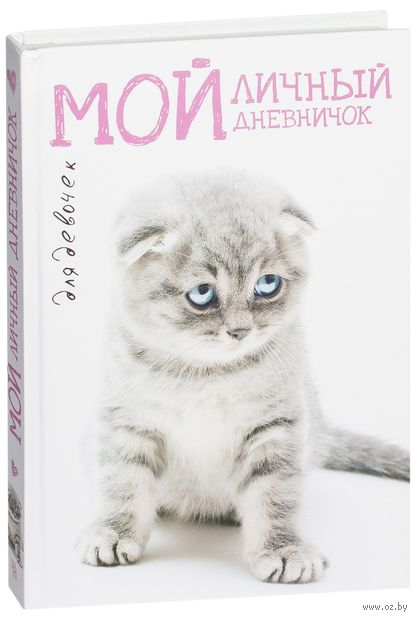 Мой личный дневничок для девочек. Сидячий грустный вислоух — фото, картинка