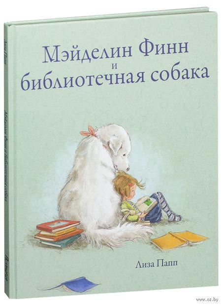Мэйделин Финн и библиотечная собака — фото, картинка