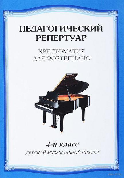 Хрестоматия для фортепиано. 4-й класс детской музыкальной школы — фото, картинка