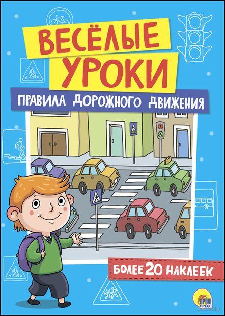 Веселые уроки. Правила дорожного движения — фото, картинка