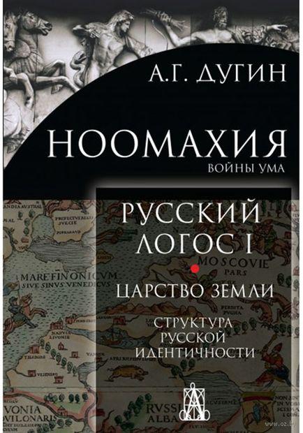 Ноомахия. Войны ума. Русский Логос I. Царство Земли. Структура русской идентичности — фото, картинка