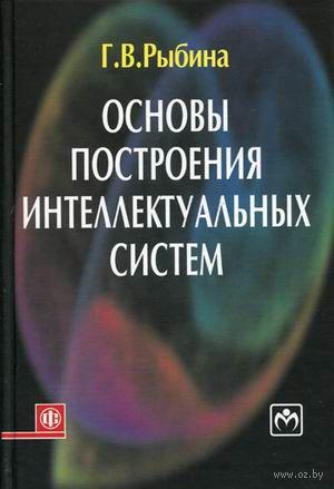 Основы построения интеллектуальных систем. Галина Рыбина