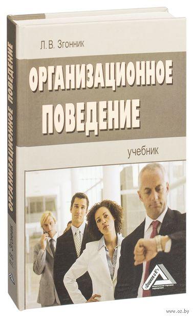 Организационное поведение. Людмила Згонник