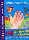 Умные пальчики. 150 лучших игр и заданий для детей от года до шести лет — фото, картинка