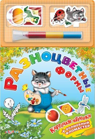 Разноцветные формы. Книжка-игрушка. Юлия Юмова