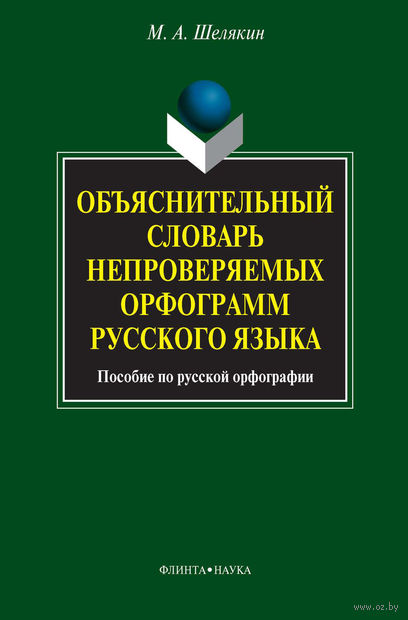 Объяснительный словарь непроверяемых орфограмм русского языка. Михаил Шелякин