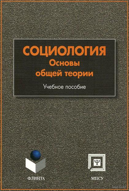 Социология. Основы общей теории. М. Григорьева, Т. Подсухина, А. Мягков