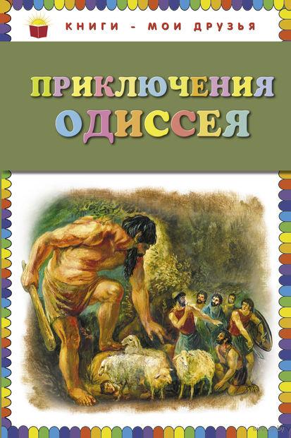 Приключения Одиссея — фото, картинка