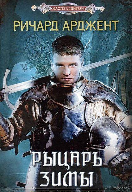 Рыцарь зимы. Ричард Арджент