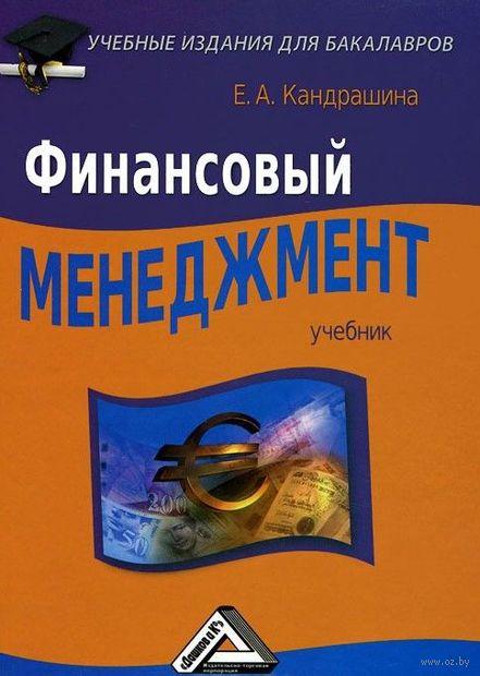 Финансовый менеджмент. Елена Кандрашина