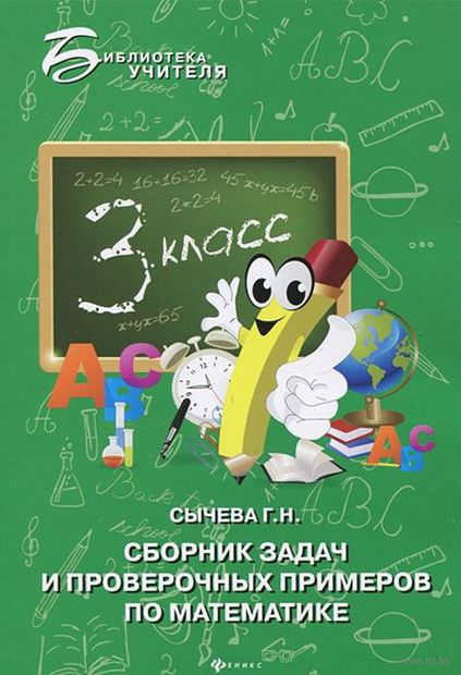 Сборник задач и проверочных примеров по математике. 3 класс. Галина Сычева