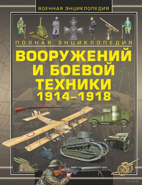 Полная энциклопедия вооружений и боевой техники 1914 - 1918. Вячеслав Ликсо