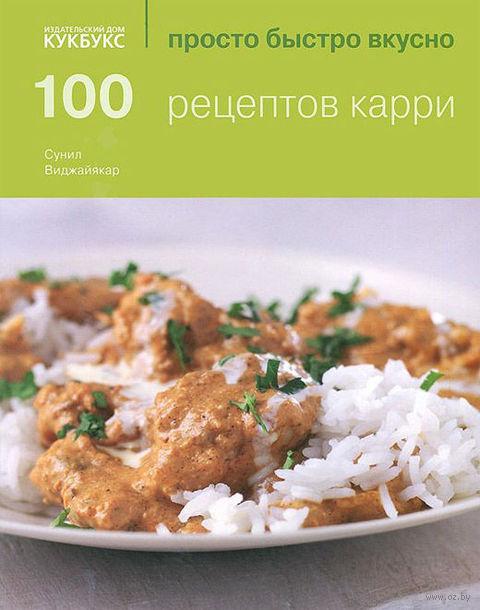 100 рецептов карри. Сунил Вижаякара