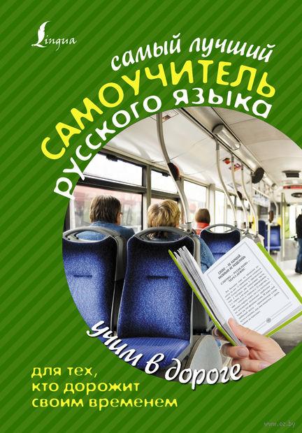 Самый лучший самоучитель русского языка для тех, кто дорожит своим временем. Екатерина Клепова