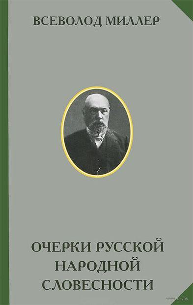 Очерки русской народной словесности. Всеволод Миллер